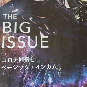 ビッグイシュー日本版 Vol.383(2020/5/15号)を買いました! 〜阪急西宮北口駅で〜