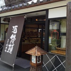 大関さんのアンテナショップ「関寿庵(せきじゅあん)」@今津に行ってきました!