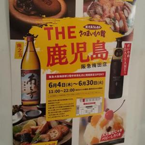 阪急梅田駅構内 THE鹿児島に行ってきました! 〜ラムドラ&さつまあげ、最高です〜