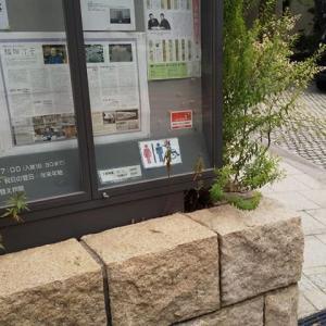 虚子記念文学館(阪神芦屋駅から徒歩12分)に行ってきました! 〜買えばよかった『ホトトギス』〜