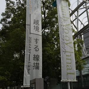 「ヤン・ヴォー ーォヴ・ンヤ」(読み:ヤン・ヴォー)@国立国際美術館に行ってきました!