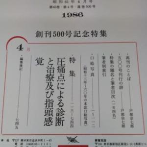 【鍼灸】 医道の日本500号 復刻版を入手! 〜昭和の最後の盛り上がり〜