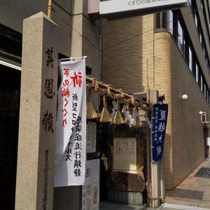 少彦名神社(すくなひこなじんじゃ)@大阪・道修町で夏越の祓&茅の輪くぐり&限定御朱印