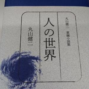 田畑書店から本を取り寄せ 〜丸山健二、若山牧水、手代木公助(てしろぎ こうすけ)〜