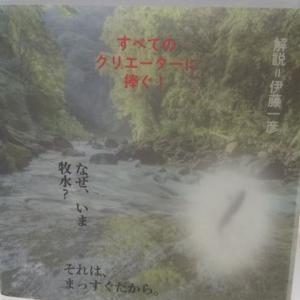 【読書】若山牧水は日本のリルケ、東洋のリルケだ 〜『エッセンシャル牧水』(若山牧水、田畑書店)〜