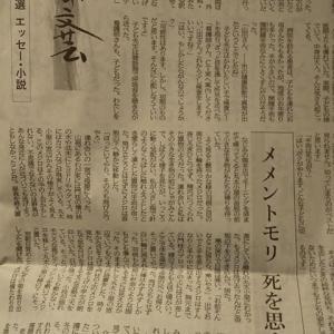 神戸新聞文芸(小説) 落選しました