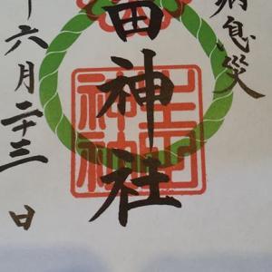 生田神社(神戸・三宮)で限定御朱印と疫病退散のお札をいただきました!