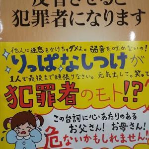 【本】『反省させると犯罪者になります』(岡本茂樹著、新潮新書)おすすめ!