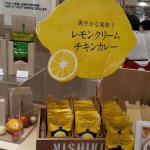 「レモンクリームチキンカレー」ですって!? 〜にしきやレトルトカレー@神戸阪急地下1階〜