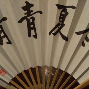 木村一基 王位の揮毫入り扇子「冬夏青青」を買いました!  〜大阪・福島「関西将棋会館」〜