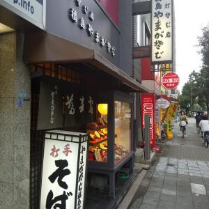 藤井聡太棋聖も食べた「味噌煮込みうどん」これは強くなりそう! 〜やまがそば@大阪・福島〜