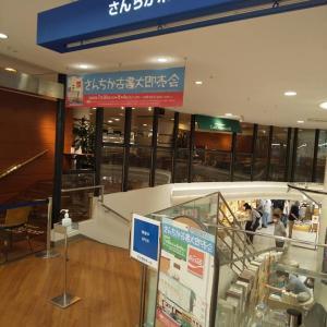 さんちか古書大即売会@さんちかホール(神戸・三宮)に行ってきました!