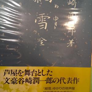 【さんちかホール古書大即売会】谷崎潤一郎『細雪 全』特装帯本(中央公論)を入手!