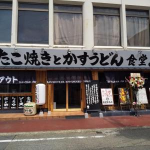 門戸厄神駅の東口に「たこ焼きとかすうどん 食堂まるや」がオープン!