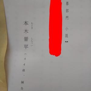 神戸新聞文芸の応募原稿を提出しました! 〜通算128作目〜