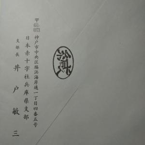郵便受けに井戸敏三氏からの封書が入っていました。兵庫県知事から?