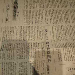 神戸新聞文芸、落選しました。 〜「ペトリコール(英: Petrichor)」って???〜