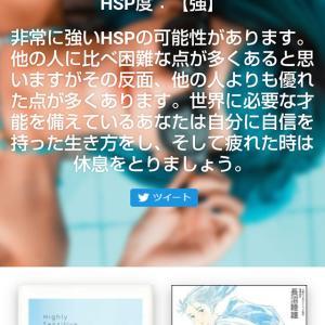 【カミングアウト】わたし、HSP??? 〜まさかの「繊細さん」〜