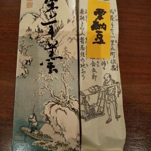 梅田の阪神百貨店の地下で、 岐阜・中津川の「すや 」の栗納豆&栗ようかん(黒) を買いました!