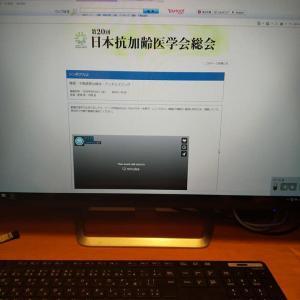 第20回日本抗加齢医学会総会を Web受講しました! 今のネットカフェのクオリティにびっくり