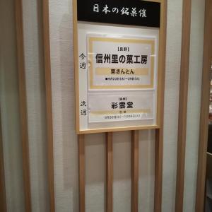 神戸阪急で「信州里の菓工房」のおやつを色々お買い上げ❤️