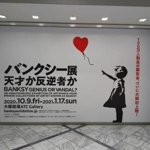 「バンクシー展 天才か反逆者か」を観てきました! 〜@大阪南港ATCギャラリー〜