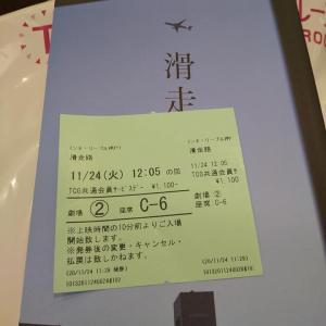 映画「滑走路」に大泣きしました! 〜シネ・リーブル神戸〜