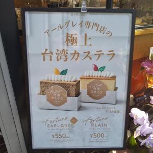 「台湾カステラ」を食べました! 〜アンド・アールグレイ(&EARL GLAY)@神戸三宮〜