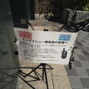 ビッグイシュー日本大阪事務所でボランティア鍼施術を行いました! 〜初めてのテーピング〜