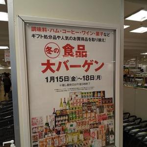 冬の食品大バーゲン(ギフト解体セール)@神戸阪急に行ってきました!