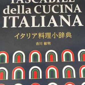 『イタリア料理小辞典』(吉川敏明 著、柴田書店)を購入しました! 〜めっちゃ丁寧!〜