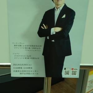 吉川隆弘ピアノリサイタルで、立って拍手してきました! 〜芸術家の孤独、外国人としての孤独〜