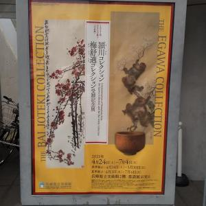 小企画 『頴川コレクション・梅舒適コレクション受贈記念展」@兵庫県立美術館に行ってきました!