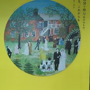 生誕160年記念 グランマ・モーゼス展 素敵な100年人生@あべのハルカス美術館 おすすめ!