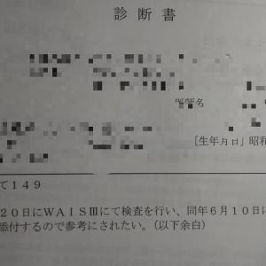 知能検査(WAIS-Ⅲ)の「診断書」を書いてもらいました 〜「IQ149」の第三者の証明〜