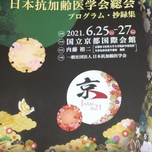 第21回日本抗加齢医学会総会のプログラム・抄録集が届きました!