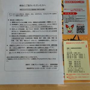 ミント神戸15献血ルームで成分献血(血漿)をしてきました!