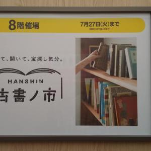 阪神梅田本店8階「阪神古書ノ市」に行ってきました!