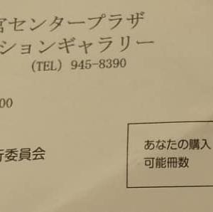 こうべ商店街・小売市場お買物券 2冊当選→購入しました!