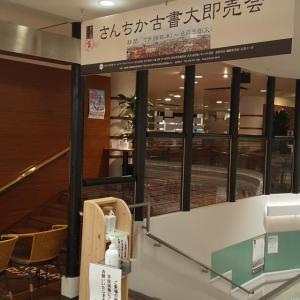 さんちか古書大即売会(主催:兵庫県古書籍商業協同組合)に行ってきました!
