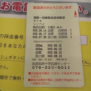 ミント神戸15献血ルームで成分献血(血小板)をしてきました!