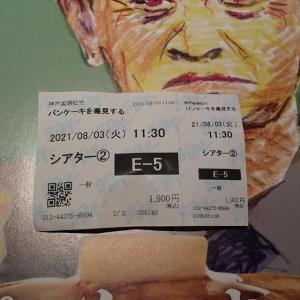 映画『パンケーキを毒見する』を観ました! 〜菅総理の素顔に迫る政治バラエティ映画〜