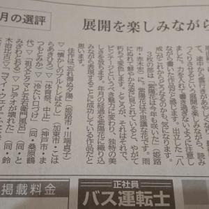 神戸新聞文芸、落選しました。 〜中原由紀「八戒出立」赤木宏「紫陽花は今年も咲いた」〜