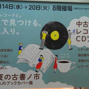 最終日の阪神夏の古書ノ市@阪神百貨店梅田本店8階に行ってきました!