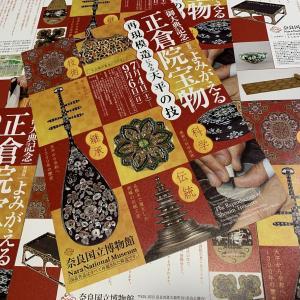 よみがえる正倉院宝物 奈良国立博物館