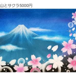 富士山が描きたい!