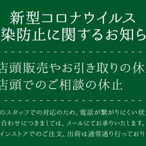 <店頭サービス休止のお知らせ>(2020年4月16日更新)