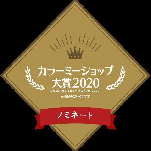 カラーミ―ショップ大賞2020刷毛塗全塗装HPノミネート〓8/25(火)13:00~投票開始!!!