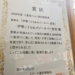 【大切なお知らせ】2019年10月 伊勢こども&オジーオバー食堂はお休みします