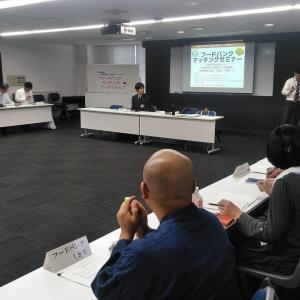 【三重県庁】令和元年度 食品ロス対策ワークショップへ参加